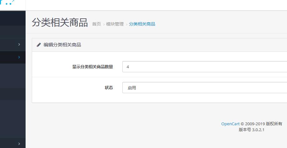 opencart 3.0显示同分类其他商品模块分享