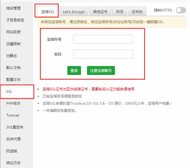 宝塔面板配置网站SSL证书