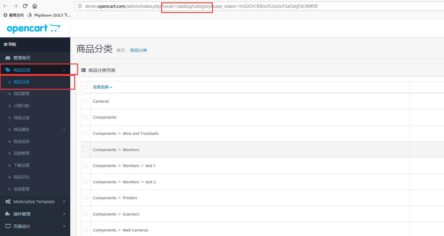 opencart之分类筛选开发