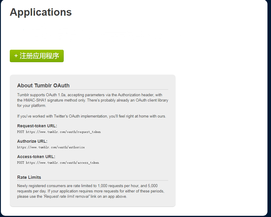 Tumbler 第三方登录API获取