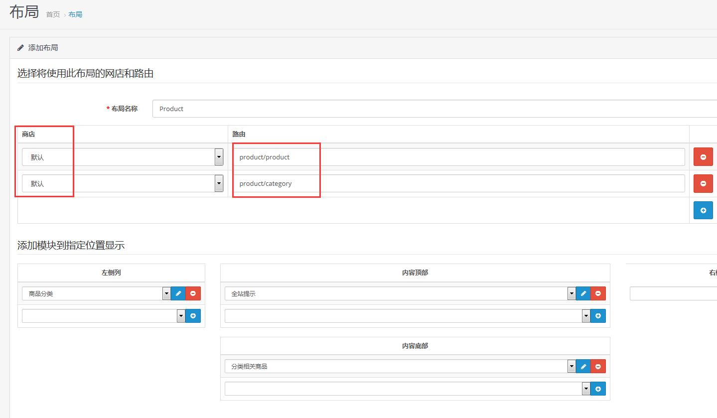 opencart 3.0版本 布局设置教程