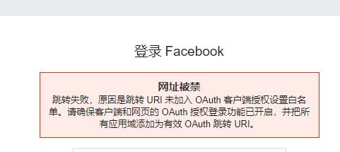 Facebook白名单问题
