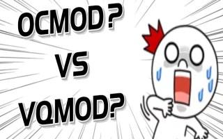 opencart 的 vqmod 和 ocmod 是什么 ?