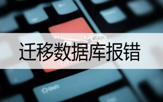 opencart 提示错误 oc_session' doesn't exist 和 oc_cart' doesn't exist 问题