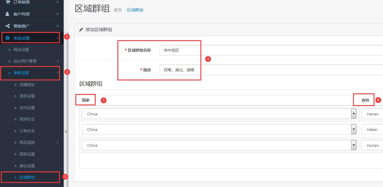 opencart 3.0版本区域群组相关设置